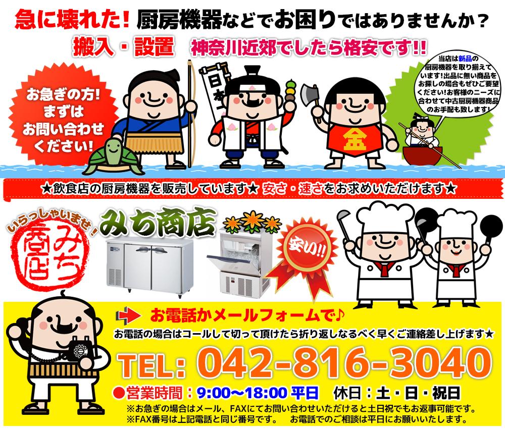 みち商店:新品・中古厨房機器販売 リサイクル品販売サイト